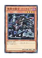 遊戯王 日本語版 ST16-JP018 Pitch-Black Warwolf 漆黒の戦士 ワーウルフ (ノーマル)
