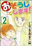 おそうじします! (2) (ぶんか社コミックス)