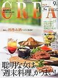 CREA (クレア) 2013年 08月号 [雑誌]