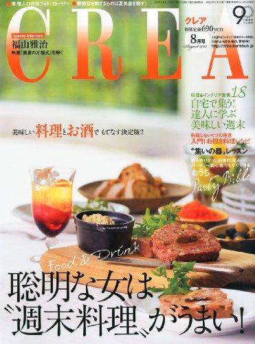 CREA (クレア) 2013年 08月号 [雑誌]の詳細を見る