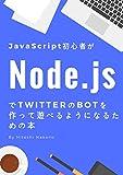 JavaScript初心者がNode.jsでTwitterのBotを作って遊べるようになるための本