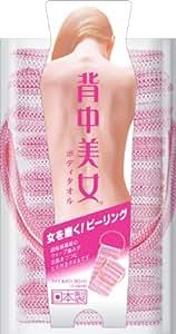 キクロン ピーリングに効果的 背中美女 ボディタオル ピンク