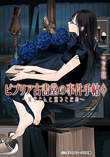 ビブリア古書堂の事件手帖6 ~栞子さんと巡るさだめ~ (メディアワークス文庫)の詳細を見る