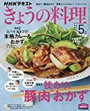 NHKテキストきょうの料理 2020年 05 月号 [雑誌]