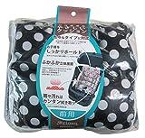 SAGISAKA(サギサカ) 幼児座席用 やさしいクッション 前用 ドット 47241