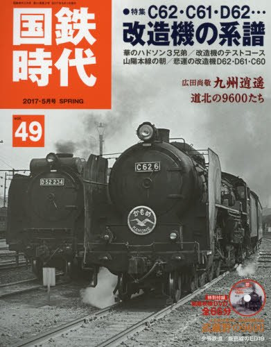 国鉄時代 2017年5月号 Vol.49
