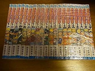 NARUTO-ナルト- コミック 1-20巻セット (集英社ジャンプリミックス)