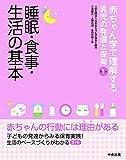 睡眠・食事・生活の基本 (赤ちゃん学で理解する乳児の発達と保育 第1巻)