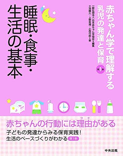 睡眠・食事・生活の基本 (赤ちゃん学で理解する乳児の発達と保育 第1巻)の詳細を見る