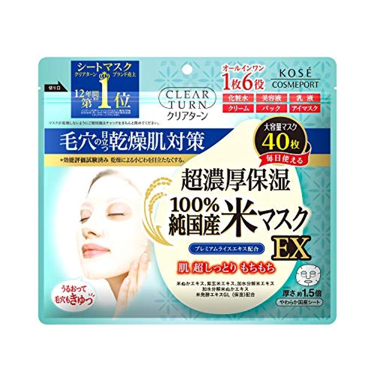 シャイ注目すべきチラチラするKOSE クリアターン 純国産米マスク EX 40枚入