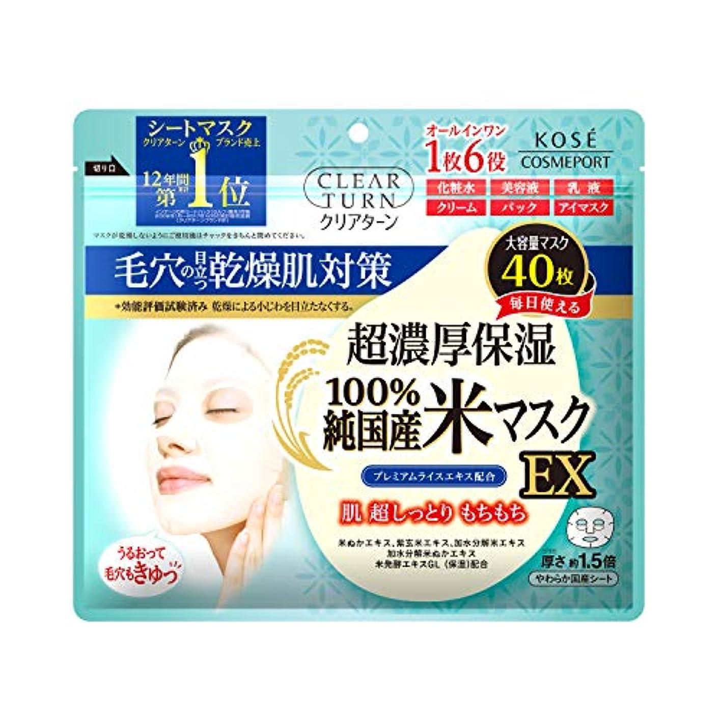 からに変化する交渉する驚かすKOSE クリアターン 純国産米マスク EX 40枚入
