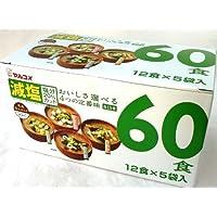 マルコメ 減塩 (塩分20%カット) 即席みそ汁 (生みそタイプ) えらべる4つの定番味 60食×2パック