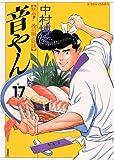 音やん 17 (アクションコミックス)