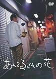 あんてるさんの花[DVD]
