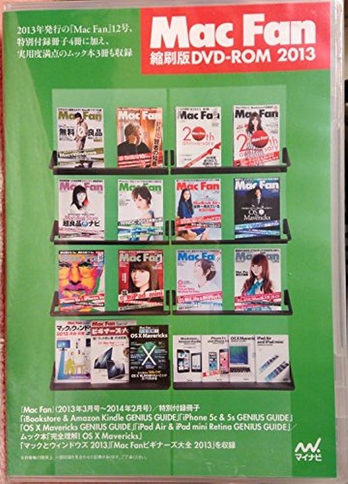 農村いちゃつく賢明なMac Fan 縮刷版DVD-ROM 2013