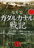 ガダルカナル戦記(二) (講談社文庫)