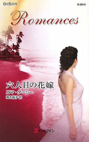 六人目の花嫁 (ハーレクイン・ロマンス)の詳細を見る