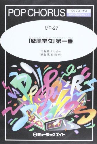 MP27 「威風堂々」第一番