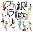 フラリ銀座/自由な国だから (初回生産限定盤A) (DVD付)