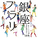 フラリ銀座/自由な国だから(初回生産限定盤A)(DVD付)
