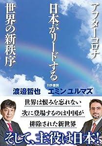 アフターコロナ日本がリードする世界の新秩序 (かや書房)