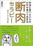断肉セラピー (本当に食べたいものだけを食べて生きる) (アイオール出版)