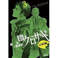 新クロサギ 完結編(3) (ビッグコミックス)