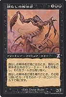 マジック:ザ・ギャザリング 顔なしの解体者/Faceless Butcher (TS)/時のらせん(タイムシフト)/シングルカード TSB-043-TS