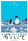 かくしごと(5) (KCデラックス 月刊少年マガジン)
