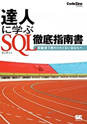 達人に学ぶ SQL徹底指南書