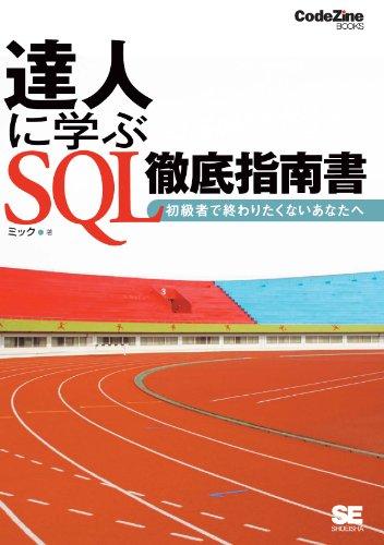 達人に学ぶ SQL徹底指南書の詳細を見る