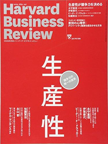 ダイヤモンドハーバードビジネスレビュー 2017年 07 月号 [雑誌] (生産性 競争力の唯一の源泉)の詳細を見る