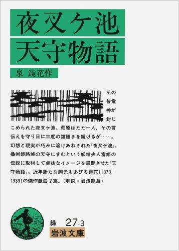 夜叉ヶ池・天守物語 (岩波文庫)の詳細を見る