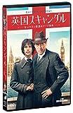 英国スキャンダル~セックスと陰謀のソープ事件 [DVD] 画像