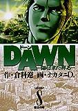 DAWN(ドーン)(8) (ビッグコミックス)