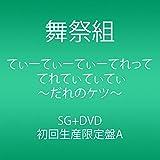 てぃーてぃーてぃーてれって てれてぃてぃてぃ~だれのケツ~ (CD+DVD) (初回生産限定盤A) - 舞祭組