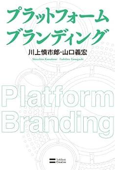 [川上 慎市郎, 山口 義宏]のプラットフォーム ブランディング