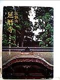 比叡山延暦寺 (1969年)