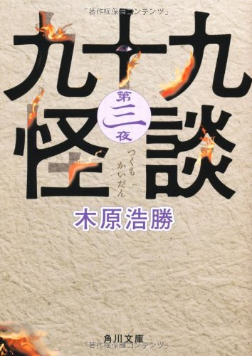 九十九怪談 第三夜 (角川文庫)の詳細を見る