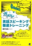 MP3CD付き ガチトレ 英語スピーキング徹底トレーニング