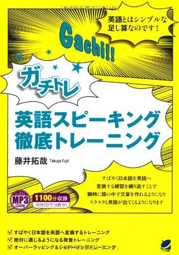 MP3CD付き ガチトレ 英語スピーキング徹底トレーニングの詳細を見る
