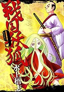 戦国妖狐 9巻 (コミックブレイド)