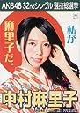 AKB48 公式生写真 32ndシングル 選抜総選挙 さよならクロール 劇場盤 【中村麻里子】