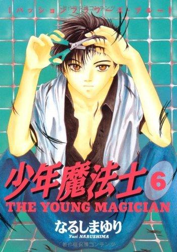 少年魔法士(6) (ウィングス・コミックス)の詳細を見る