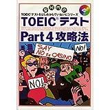 TOEICテストPart4攻略法―安河内のTOEICテストをはじめからていねいにシリーズ (東進ブックス)