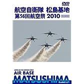 航空自衛隊 松島基地 第56回 航空祭 [DVD]