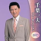 千葉一夫 ベストセレクション2016