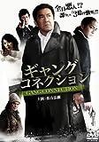 ギャングコネクション[DVD]
