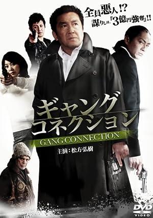 ギャングコネクション [DVD]