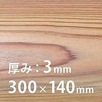 レーザー加工機専用 幅広 超薄板[東京檜]杉[すぎ]3×300×140mm